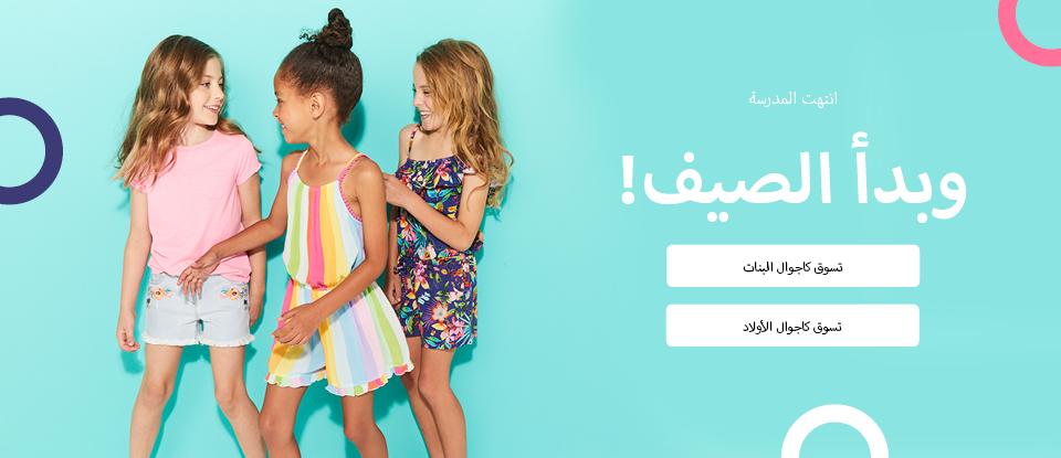 SchoolsOut_Carousel_Arabic_Kids_DT