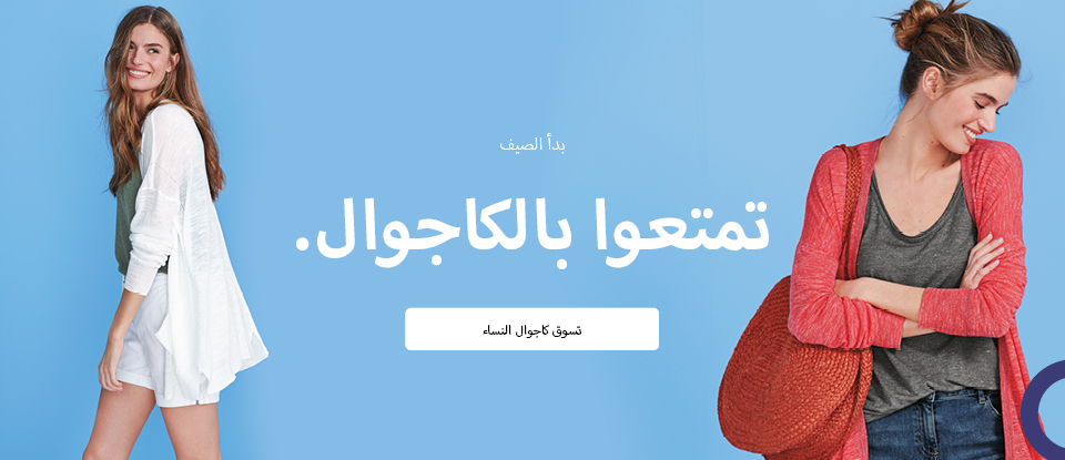 SchoolsOut_Carousel_Arabic_Womens_DT