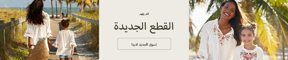 NEWIN_ARABIC_HP_Arabic_DT