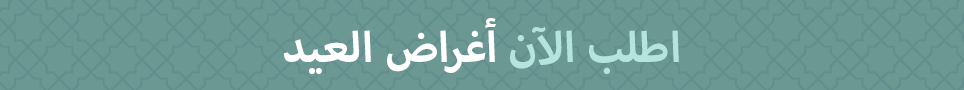 ORDERINTIME_EID_BANNER_Arabic_964x90