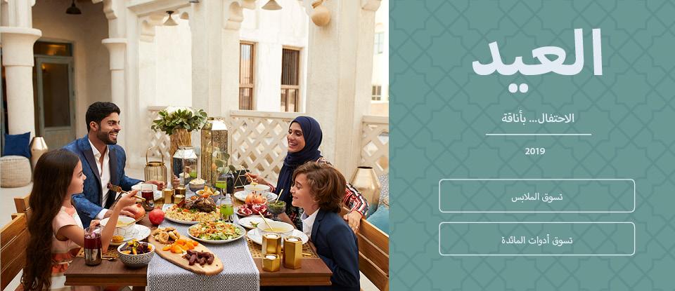 EID_TABLE_HP_Banners_AR_960x415